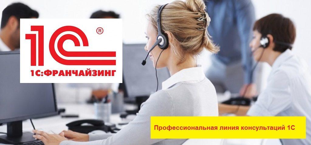 Линия консультаций 1С