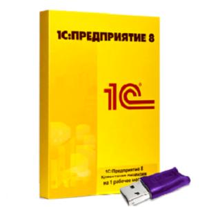Лицензия 1С USB на 1 место