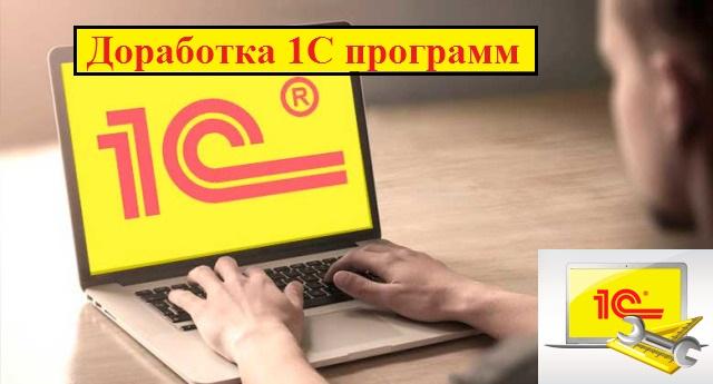 dorabotka-1s