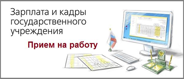 ЗИКГУ_прием на работу