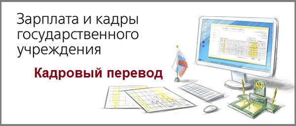 ЗИКГУ_кадровый перевод