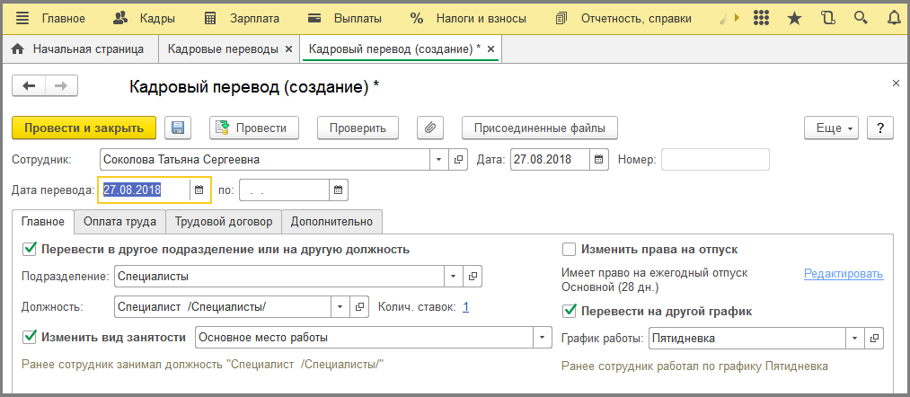 Кадровый перевод в программе 1С ЗИКГУ 3. Главное